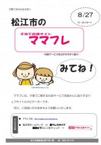 子育て応援サイト「ママフレ」誕生♡