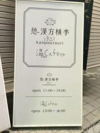 漢方の専門店「憩漢方桃季・温(ぬく)カフェ」