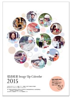 建設産業イメージアップカレンダー2015