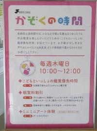 すくすくレポートvol.7 島根県立美術館   かぞくの時間