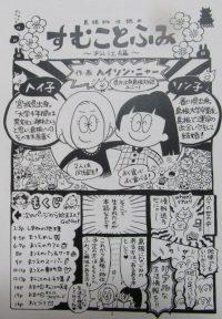 第22回『島根の魅力を伝えたい』 県外出身島根大好きユニット「ヘイソン・ニャー」さん×『すむことふみ』